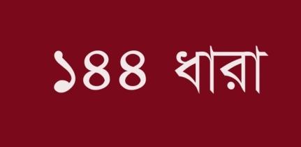 নোয়াখালীর চৌমুহনীতে আজ সকাল-সন্ধ্যা ১৪৪ ধারা জারি