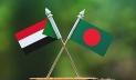 সুদানকে ৬৫ কোটি টাকা ঋণ সাহায্য দিচ্ছে বাংলাদেশ