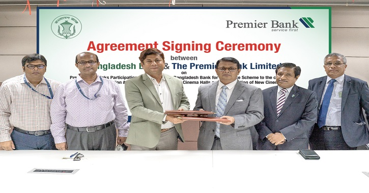 Premier Bank to disburse loan for cinema halls development