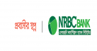 Directors of NRBC Bank provide financial support to destitute people