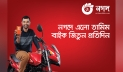 Tamim becomes Nagad's brand ambassador