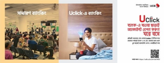 UCB rolls out Uclick to ease account opening